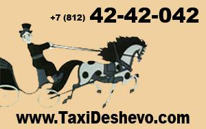 Такси с автолюлькой москва